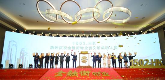 金融街集团所属金融街物业香港成功上市