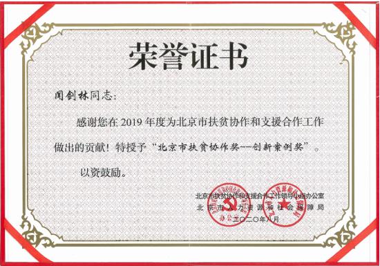 """金融街集团荣获""""北京市扶贫协作奖—创新案例奖"""""""