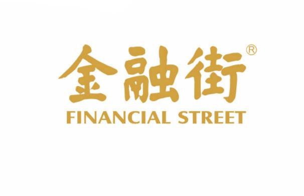 """""""金融街""""商标被认定为相关公众所熟知的品牌"""