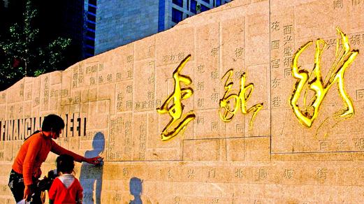 北京金融街商会