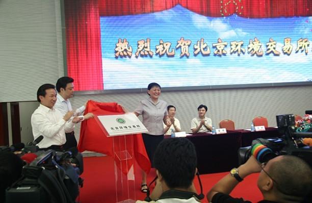北京环境交易所有限公司