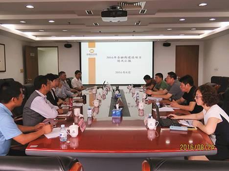 北京市热力集团领导来金融街集团调研