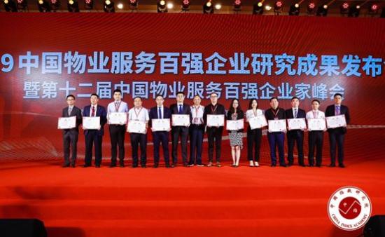 金融街物业荣膺2019年中国物业服务百强企业第17名