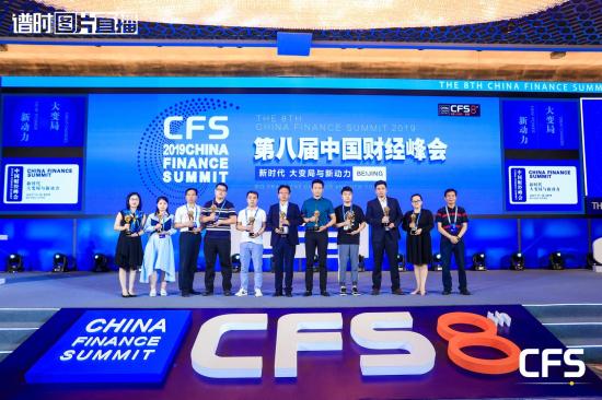 长城人寿荣膺第八届中国财经峰会2019最具成长价值奖
