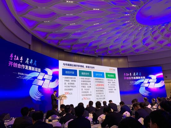 金融街集团出席北京市深化国企战略合作大会