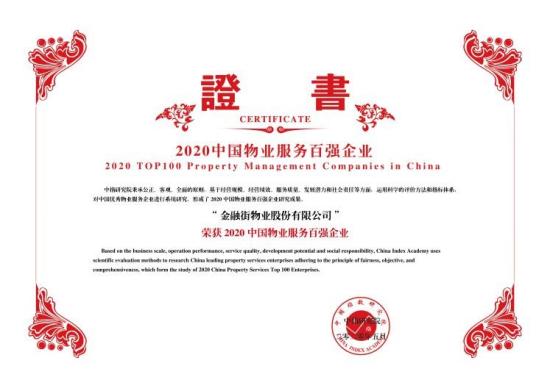 金融街物业荣膺2020中国物业服务百强企业第16名
