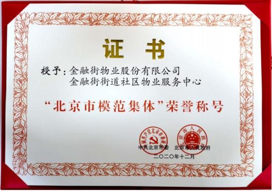 """金融街物业公司金融街街道社区物业服务中心荣获""""北京市模范集体""""荣誉称号"""