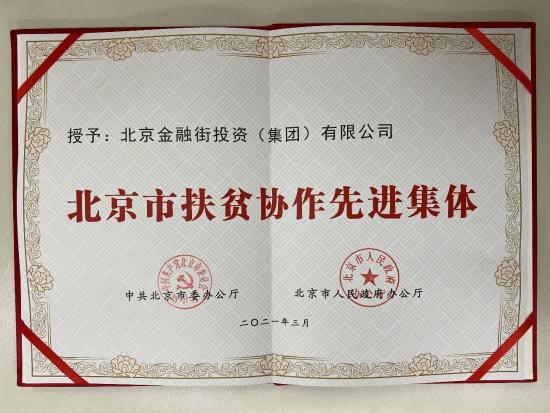 """金融街集团荣获""""北京市扶贫协作先进集体""""荣誉称号"""