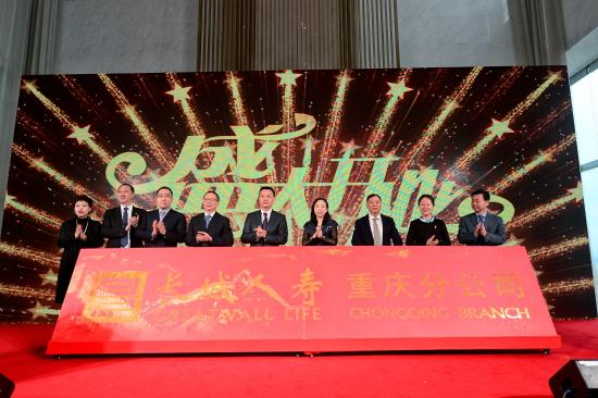 金融街集团所属长城人寿重庆分公司顺利开业