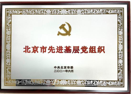 """北京金融街威斯汀大酒店党支部荣获""""北京市先进基层党组织"""""""