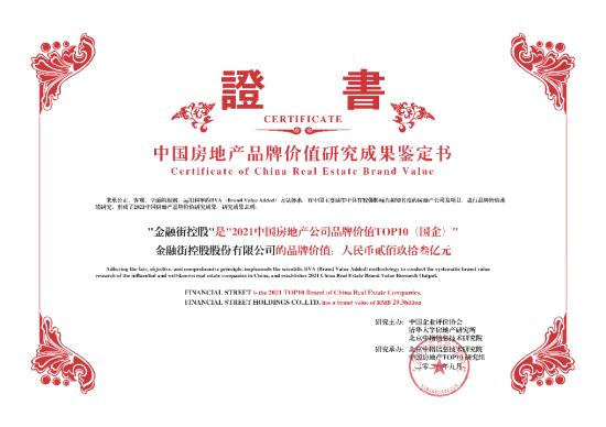 金融街控股荣获2021中国房地产公司品牌价值TOP10(国企)